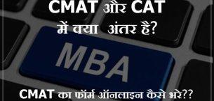CMAT और CAT का फॉर्म ऑनलाइन कैसे भरे?