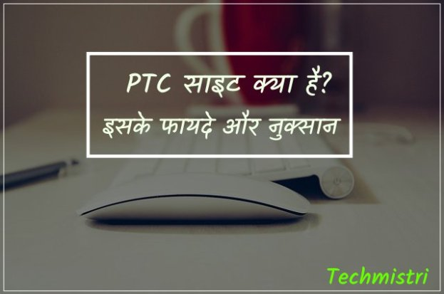 PTC site kya hai? iss se paise kaise kamaye