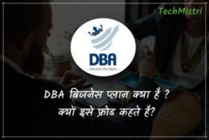 DBA IFAZONE business plan in hindi