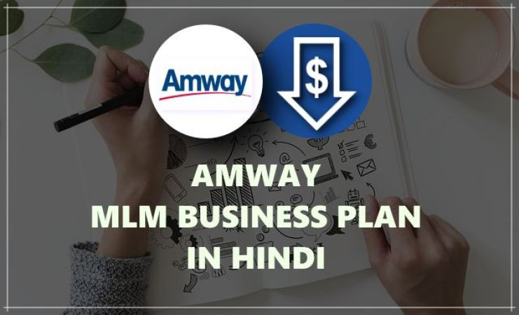 Amway MLM and Direct Selling Business plan in hindi