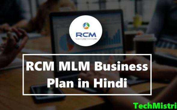 RCM busiuness plan in hindi