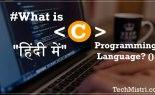 C प्रोग्रामिंग भाषा क्या है? C कैसे सीखे?