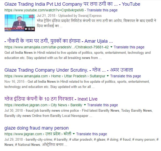 Glaze-India-Fraud