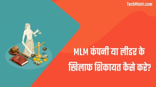 MLM-Company-Leader-Fraud-Complaint