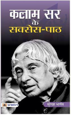 Surekha-Bharghava-Book