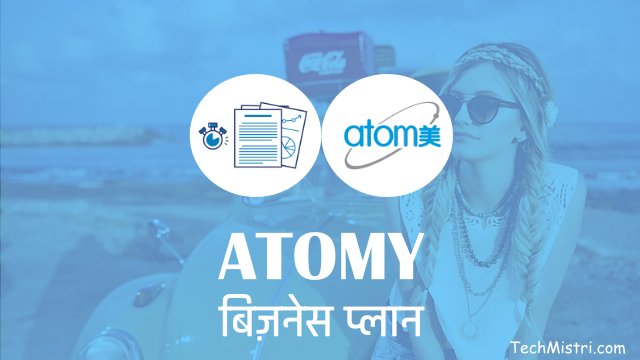 Atomy business plan in india