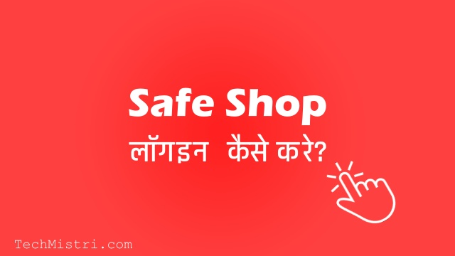 Safe Shop Login