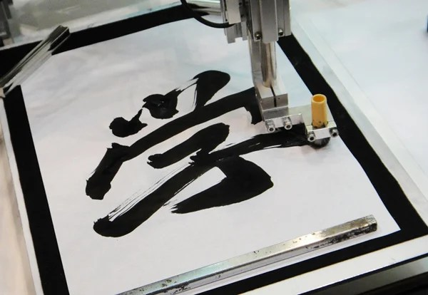 japanese calligraphy robot