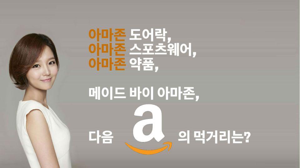 [영상뉴스]아마존 키, 아마존 스포츠웨어, 아마존 의약품 시장 진출