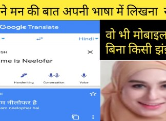 google translate kese chalaye || How to use Google translate in Mobile in Hindi