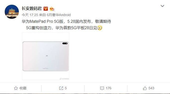 Huawei MatePad Pro 5G will be launched in China on May 28th