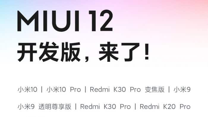 MIUI 12 development version for 32 Xiaomi / Redmi models confirmed –