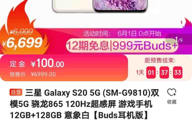 Samsung Galaxy S20 gets price cut – now sells for 6,699 yuan ($ 939)