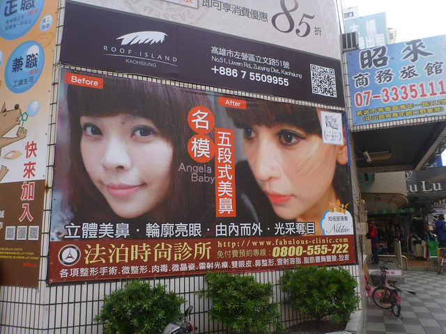 Cosmetic surgery poster