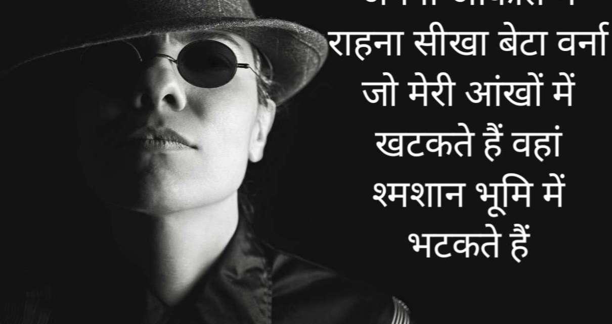 Attitude Status Quotes for girl in hindi - khatarnak Attitude Shayari image in Hindi