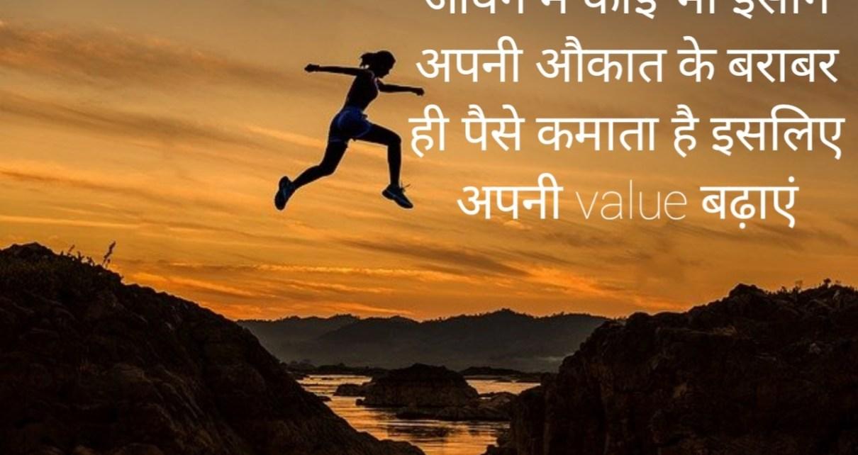 Success Shayari in Hindi | Motivation Status Shayari