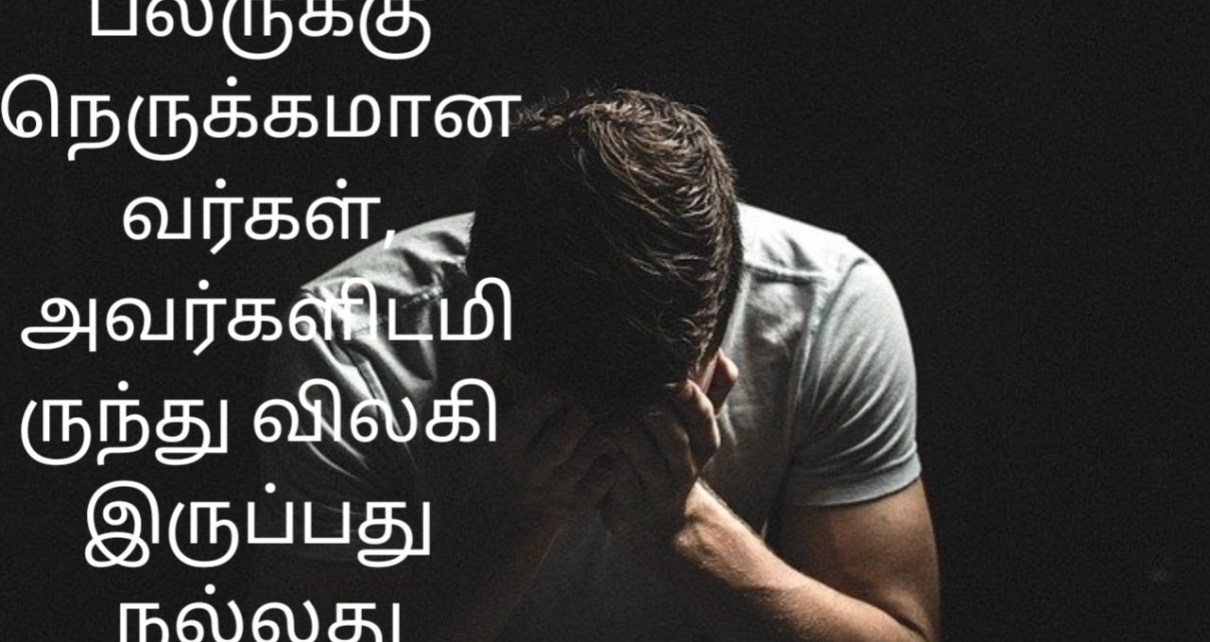 Sad Quotes in Tamil |தமிழில் சோகமான மேற்கோள்கள்