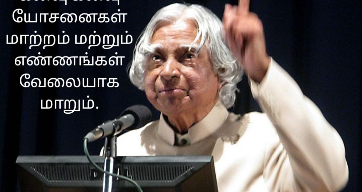 abdul kalam quotes in tamil | அப்துல் கலாம் தமிழில் மேற்கோள்கள்
