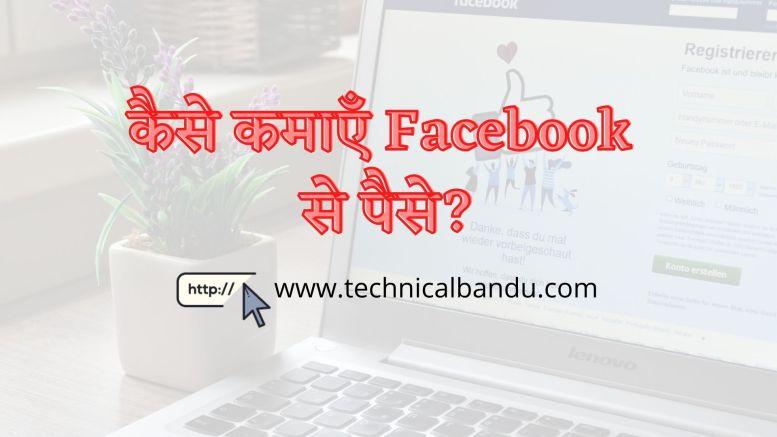 कैसे कमाएँ फेसबुक से पैसे; facebook se paise kaise kamaye; Facebook Money; facebook;; Facebook से पैसे कैसे कमाए