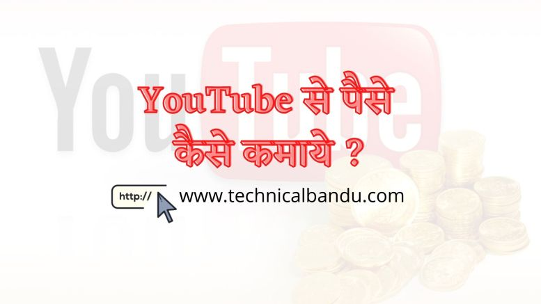 YouTube से पैसे कैसे कमाये; Youtube se paise kaise kamay; how to earn money form youtube; technical bandu;