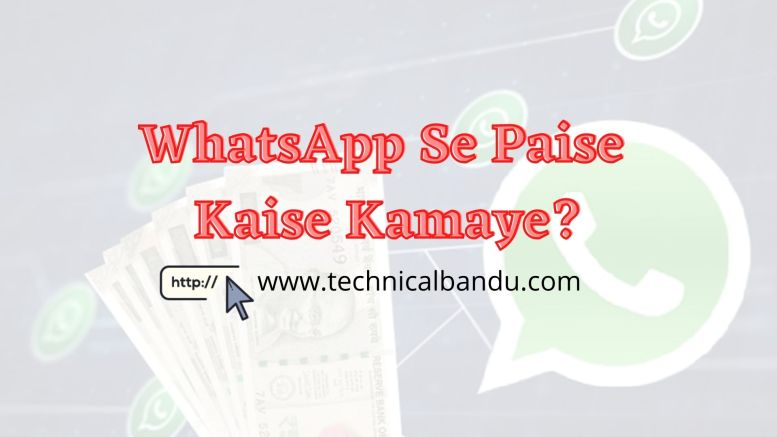 whatsapp se paise kaise kamaye; how to earn money from whatsapp; online earning; whatsapp kya hai; whatsapp se paise kamaye; earning from whatsapp; social media se paise kaise kamaye; what is whatsapp; how to earn money from social media platform;