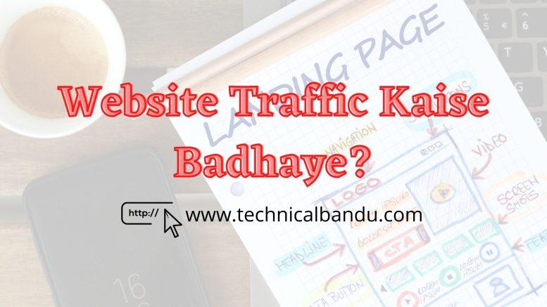 website par view kaise laiye, WebsiteTraffic Kaise Badhaye; website traffice badhaye; how to grow website traffic;