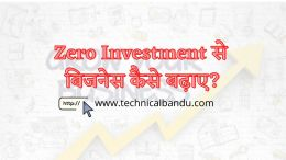 Zero Investment से बिजनेस कैसे बढ़ाए How to increase Business From Zero Investment