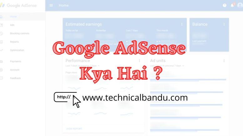 Google AdSense क्या है; google adsense kya hai; google adsense se pise kaise kamaye; google adsense se paise kaise kamaye hindi me; technical bandu