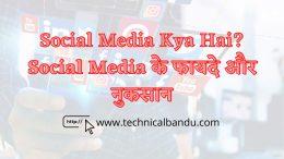 Social Media क्या है; social media kya hai; social media icon; social media youtube; facebook;