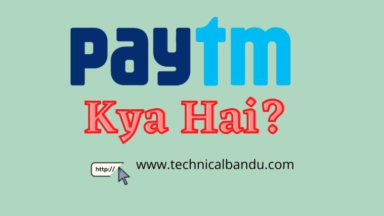 paytm kya hai; paytm kya hai in hindi; paytm se paise kaise kamate hai; what is paytm;