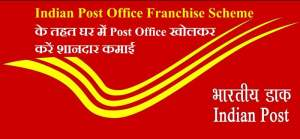Indian-Post-Office-Franchise-Scheme