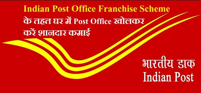Indian Post Office Franchise Opportunities ( Post Office Se Kamai Kaise Kare )