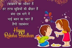 Happy Raksha bandhan Messages SMS for brother & Sister in hindi -रक्षाबंधन मैसेज