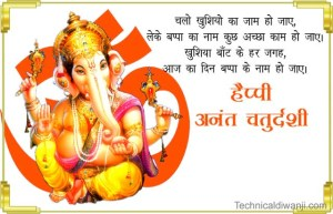 Anant chaturdashi wishes in hindi, ganpati visarjan Massages, SMS, Shayari