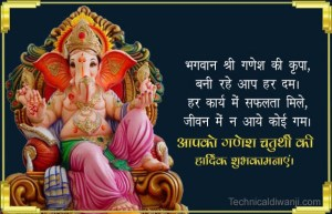 Happy Ganesh Chaturthi wishes in hindi & English, Shayari msg, whatsapp status, messages, quotes, sms