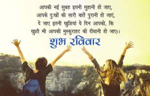 Good Morning Sunday wishes, Massages, SHayari, Quotes,SMS in hindi with images