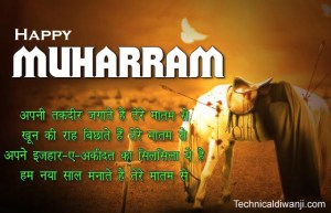 Muharram images wallpapers,HD Photos, Pic, Pictures dp for whatsapp 2018