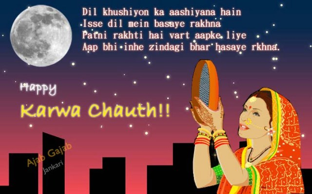 Happy karva chauth status in hindi