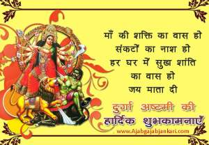 Durga Ashtami Wishes in hindi : Happy Durga Ashtami massages,SMS,Quotes,Shayari in hindi