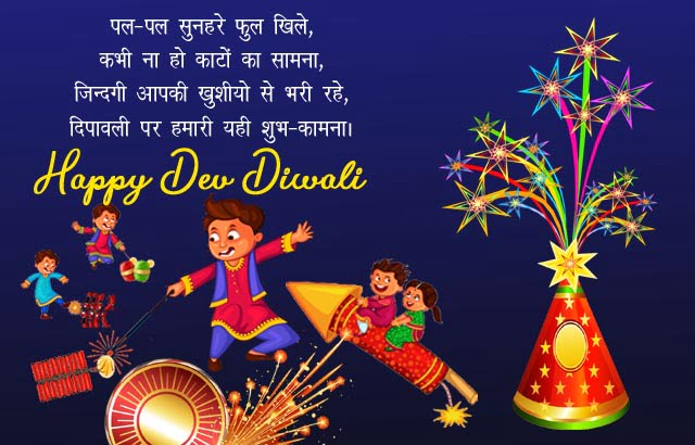 Happy Dev Diwali