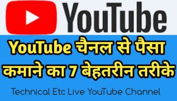 YouTube से पैसे कैसे कमाए,Make Money From YouTube Channel, youtube se paise kaise kamaye, youtube se paise kamane ka tarika,How to Make Money on youtube hindi,YouTube से पैसे कैसे कमाए,Make Money From YouTube Channel,youtube se paisa kaise kamaye,youtube se paise kamane ka tarika,How to Make Money on youtube hindi