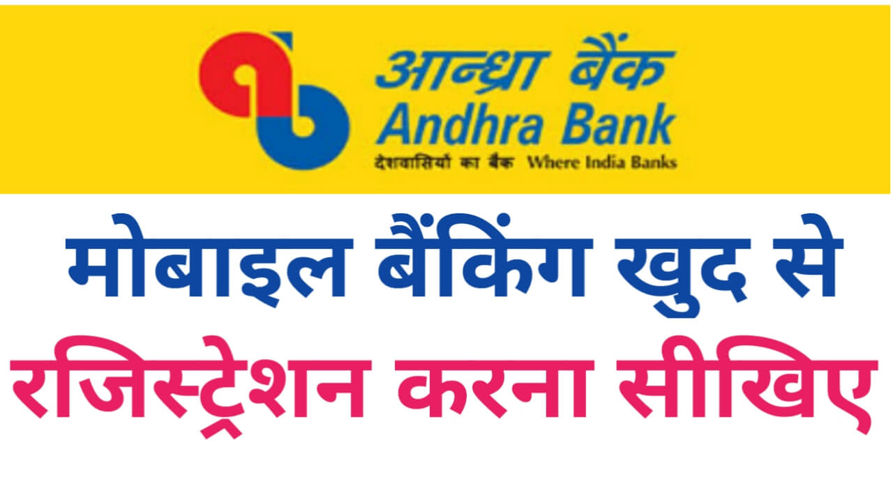 how to activate Andhra bank Mobile Banking Service full process and full guide in Hindi, Andhra Bank Mobile Banking Regestration कैसे करे? पूरी जानकारी