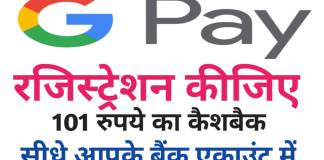 Google Pay (TEZ) Application क्या है? Google Pay App से Money Transfer कैसे करते है?,google pay account kaise banaye in hindi,Google Pay Kaise use kare