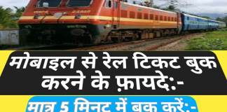 IRCTC Mobile APP से Online Confirm Train Ticket Book कैसे करें,How to book train ticket online step by step in Hindi,Mobile Se Online Railway Ticket booking