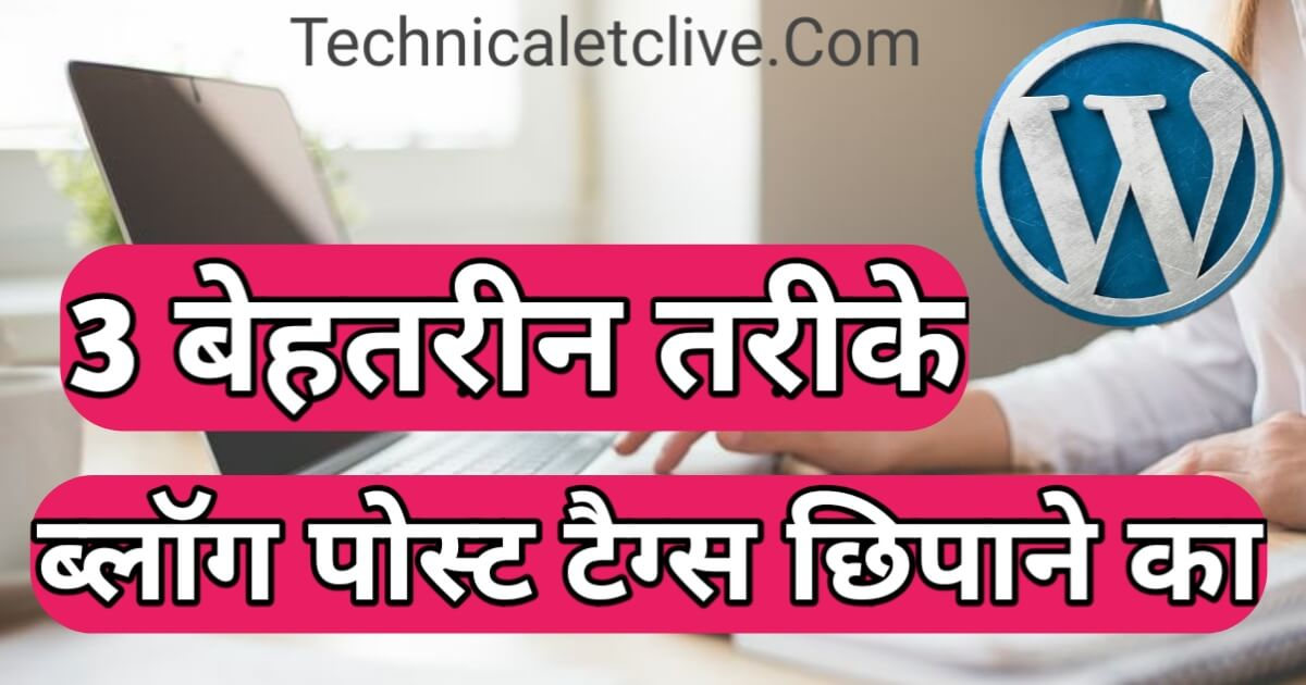 How to Hide Post Tags in WordPress in Hindi,Hide tags in WordPress Posts Without Plugins Full Images in Hindi, post tags kaise hide kare wordpress blog me