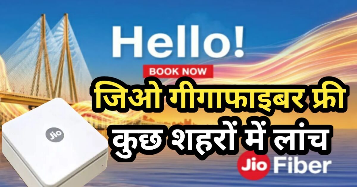 Reliance Jio GigaFiber Commercial Launch, Jio GigaFiber अभी बुक कीजिए,JioFiber Online Registration,how to get jio fiber,jio gigafiber price, Jio Giga Fiber Plans