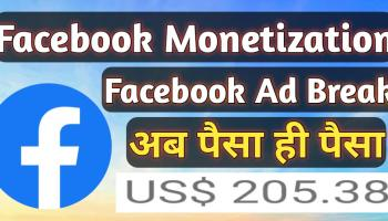 Facebook Video Monetization in Hindi,facebook video monetization hindi,facebook page ko monetize kaise kare,facebook video monetize kaise kare,fb monetize