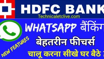 How to Activate HDFC Whatsapp Banking Process in Hindi, How to Use Hdfc Whatsapp Banking, HDFC whatsapp banking number, HDFC whatsapp banking helpline number