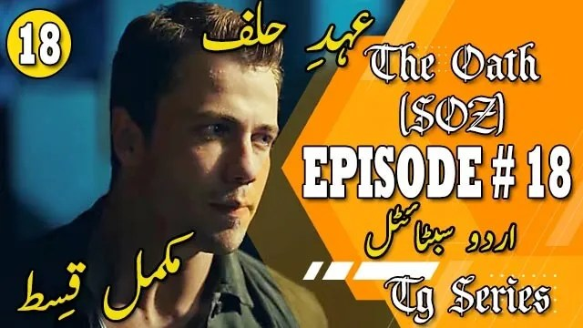The Oath Episode 18 Urdu Subtitles   The Oath SOZ Episode 18 For Free