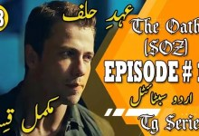 The Oath Episode 18 Urdu Subtitles | The Oath SOZ Episode 18 For Free
